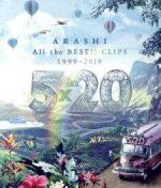 【中古】 5×20 All the BEST! CLIPS 1999−2019(通常版)(Blu−ray Disc) /嵐 【中古】afb