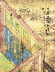【中古】 原三溪の美術 /横浜美術館(編者),求龍堂(編者) 【中古】afb