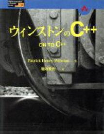 【中古】 ウィンストンのCプラスプラス Higher Education Computer Series12/Patrick HenryWinston(著者),鬼頭 【中古】afb
