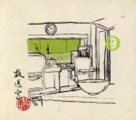 【中古】 放送室(9)完全生産限定版 /松本人志/高須光聖 【中古】afb