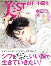 【中古】 美ST(2019年10月号) 月刊誌/光文社 【中古】afb