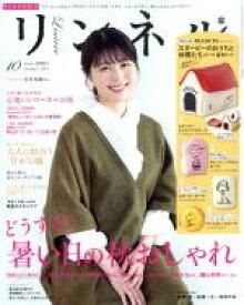 【中古】 リンネル(2019年10月号) 月刊誌/宝島社(その他) 【中古】afb