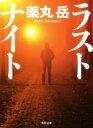 【中古】 ラストナイト 角川文庫/薬丸岳(著者) 【中古】afb