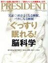 【中古】 PRESIDENT(2019.09.13号) 隔週刊誌/プレジデント社(編者) 【中古】afb