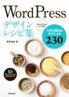 【中古】 WordPressデザインレシピ集 WordPress5.x対応 スグに使えるテクニック230 /狩野祐東(著者) 【中古】afb