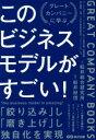 【中古】 このビジネスモデルがすごい! グレートカンパニーに学ぶ /船井総合研究所(著者),船井財団 【中古】afb