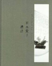 【中古】 宮永愛子 漕法 /宮永愛子(著者) 【中古】afb