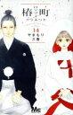 【中古】 椿町ロンリープラネット(14) マーガレットC/やまもり三香(著者) 【中古】afb