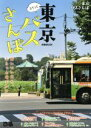【中古】 ぶらっと東京バスさんぽ ぴあMOOK/ぴあ(編者) 【中古】afb