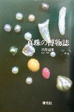 【中古】 真珠の博物誌 /松月清郎(著者) 【中古】afb