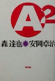 【中古】 A2 /森達也(著者),安岡卓治(著者) 【中古】afb