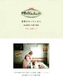 【中古】 世界のキッチンから 商品開発と写真の関係 /高橋ヨーコ 【中古】afb