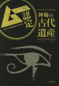 【中古】 ムー認定 神秘の古代遺産 /並木伸一郎(著者) 【中古】afb