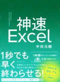 【中古】 神速Excel /中田元樹(著者) 【中古】afb