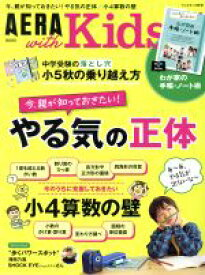 【中古】 AERA with Kids(2019 秋号) 季刊誌/朝日新聞出版(その他) 【中古】afb