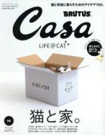 【中古】 Casa BRUTUS(vol.235 2019年10月号) 月刊誌/マガジンハウス 【中古】afb