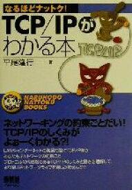 【中古】 TCP/IPがわかる本 なるほどナットク!/平尾隆行(著者) 【中古】afb