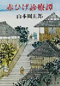 【中古】 赤ひげ診療譚 新潮文庫/山本周五郎(著者) 【中古】afb