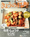 【中古】 NHK きょうの料理(2月号 2018) 月刊誌/NHK出版(その他) 【中古】afb