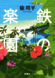 【中古】 鉄の楽園 /楡周平(著者) 【中古】afb