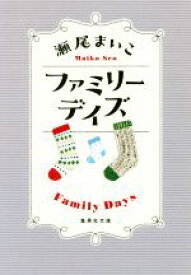 【中古】 ファミリーデイズ 集英社文庫/瀬尾まいこ(著者) 【中古】afb