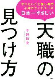 【中古】 天職の見つけ方 やりたいこと探し専門心理カウンセラーの日本一やさしい /中越裕史(著者) 【中古】afb