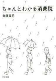 【中古】 ちゃんとわかる消費税 河出文庫/斎藤貴男(著者) 【中古】afb