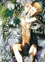 【中古】 皇帝竜を飼いならせ(I) 暴君竜を飼いならせ 7 キャラ文庫/犬飼のの(著者),笠井あゆみ(その他) 【中古】afb