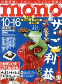 【中古】 mono マガジン(10−16 2019) 隔週刊誌/ワールドフォトプレス 【中古】afb