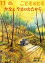 【中古】 こどものとも(11 2013) かなと やまのおたから 月刊誌/福音館書店(その他) 【中古】afb