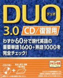 【中古】 CD DUO3.0/CD復習用 /鈴木陽一 【中古】afb