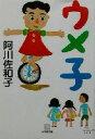 【中古】 ウメ子 小学館文庫/阿川佐和子(著者) 【中古】afb
