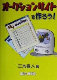 【中古】 オークションサイトを作ろう! /三木直人(著者) 【中古】afb