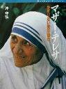 【中古】 マザー・テレサ かぎりない愛の奉仕 /沖守弘(著者) 【中古】afb