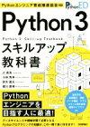 【中古】 Python3 スキルアップ教科書 /辻真吾(著者),小林秀幸(著者),鈴木庸氏(著者),細川康博(著者),Pythonエンジニア育成推進協会 【中古】afb
