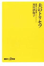 【中古】 夫のトリセツ 講談社+α新書/黒川伊保子(著者) 【中古】afb