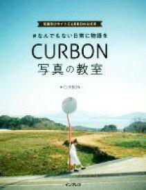 【中古】 #なんでもない日常に物語を CURBON写真の教室 写真学びサイトCURBON公式本 /CURBON(著者) 【中古】afb