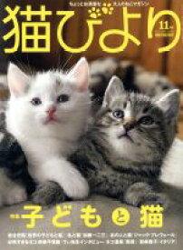 【中古】 猫びより(No.108 2019年11月号) 隔月刊誌/辰巳出版 【中古】afb