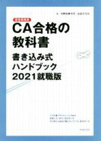 【中古】 CA合格の教科書(2021年就職版) 書き込み式ハンドブック /木野本美千代(著者),日比ひろみ(著者) 【中古】afb