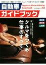 【中古】 自動車ガイドブック 2019−2020(vol.66) /日本自動車工業会(編者) 【中古】afb