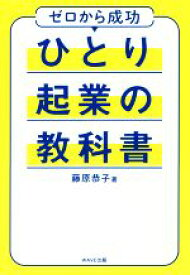 【中古】 ひとり起業の教科書 ゼロから成功 /藤原恭子(著者) 【中古】afb