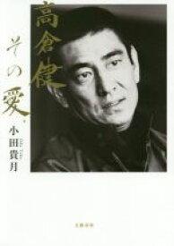 【中古】 高倉健、その愛。 /小田貴月(著者) 【中古】afb