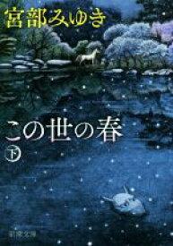 【中古】 この世の春(下) 新潮文庫/宮部みゆき(著者) 【中古】afb