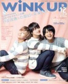 【中古】 WiNK UP(12 2019/DEC.) 月刊誌/ワニブックス 【中古】afb