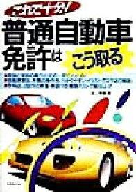 【中古】 これで十分!普通自動車免許はこう取る /遠山秀貴(著者) 【中古】afb
