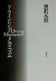 【中古】 ドライビング・メカニズム 運転の「上手」「ヘタ」を科学する /黒沢元治(著者) 【中古】afb