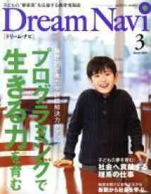 【中古】 Dream Navi[ドリーム・ナビ](3 March 2019) 月刊誌/ナガセ(その他) 【中古】afb
