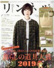【中古】 リンネル(2020年1月号) 月刊誌/宝島社(その他) 【中古】afb