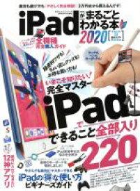 【中古】 iPadがまるごとわかる本(2020) 100%ムックシリーズ 家電批評特別編集/晋遊舎(編者) 【中古】afb