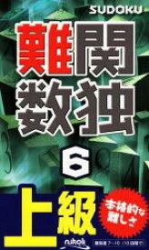 【中古】 難関数独(6) 上級 /ニコリ(編者) 【中古】afb